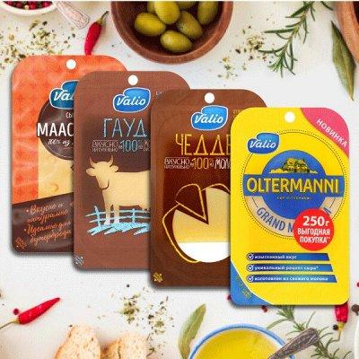 Молоко! Сыр! Масло! VALIO - лучшее по-фински! — Сыры полутвердые — Сыры