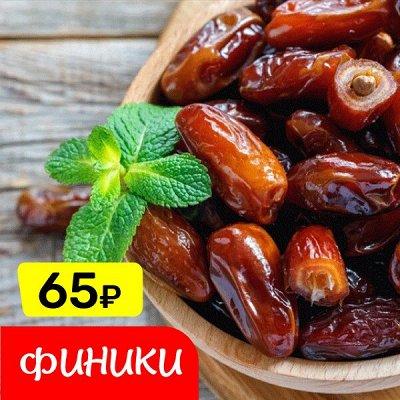 Орехи и Сухофрукты - витамины от природы! Акция: Финики 65р. — Финики Иран! Тунис! Израиль! — Сухофрукты
