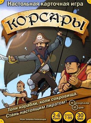 "Игра карточная ""Корсары"" арт.8018 /48"