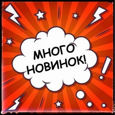 Careprost — Новинки Октября!! — Антиквариат