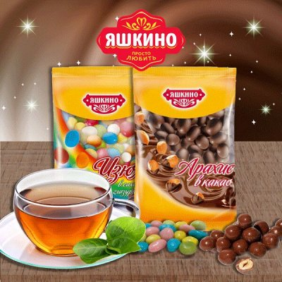 Вкусное удовольствие! Конфеты Акконд! Печенье Яшкино!  — Драже в шоколадной глазури — Шоколад