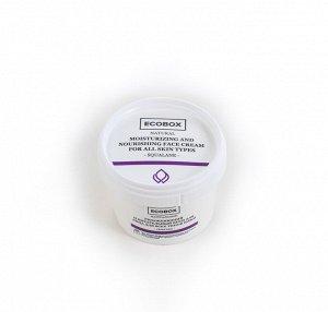 ECOBOX Натуральный увлажняющий и питательный крем для лица для всех типов кожи Сквалан, 120 мл.
