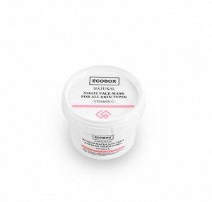 ECOBOX Натуральная ночная маска для лица для всех типов кожи Витамин С, 120 мл.
