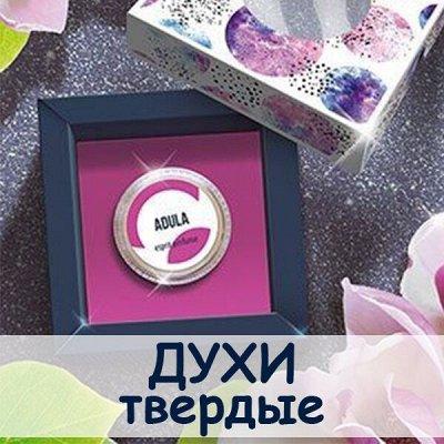 МАЛАВИТ - натуральная косметика из Алтая — Духи твердые — Женские ароматы