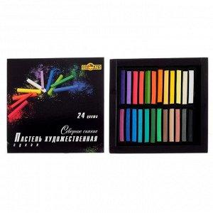 Пастель сухая художественная Спектр «Северное Сияние», 24 цвета