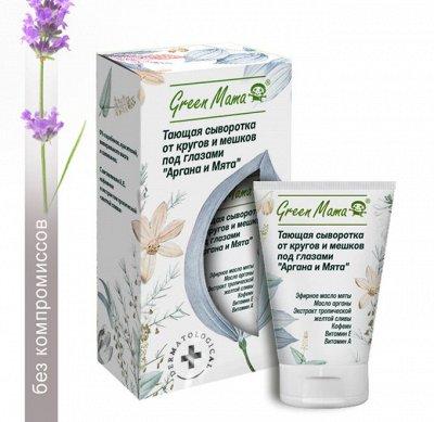 ✔ BIO косметика Green Mama ♥ Новинки от любимого бренда  — Новинки для лица — Восстановление
