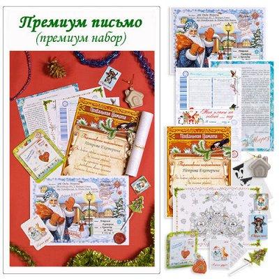Привет из Великого Устюга или Письмо от Деда мороза! — Письмо деда мороза — Все для Нового года
