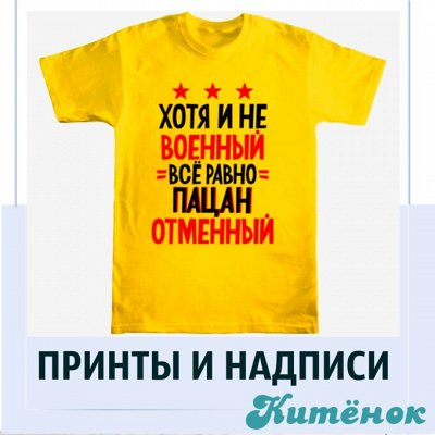 Любимый - Китенок! Детская одежда + Family look — Джемпера с надписями, Семейные футболки, Праздничные принты — Для мальчиков