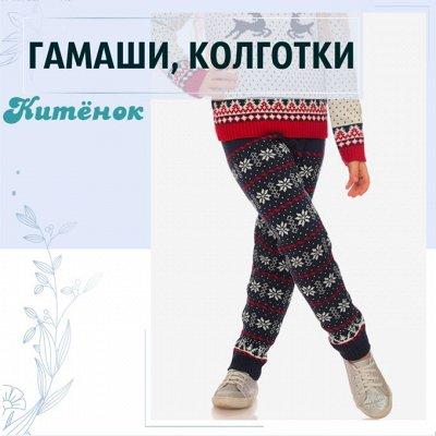 Любимый - Китенок! Детская одежда + Family look — Чулочки-носочки. Колготки. Тёплые гамаши — Унисекс