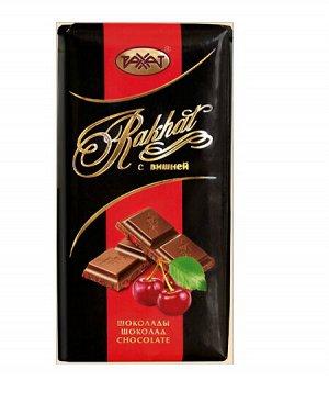 Шоколад РАХАТ с вишней, 100 гр плитка