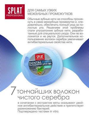 Splat СПЛАТ Зубная нить Кардамон (cп.6)