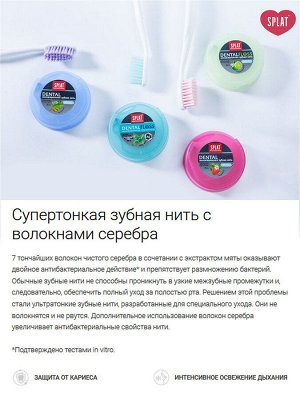 Splat СПЛАТ Зубная нить Волокна Серебра (cп.6)
