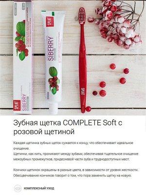 Splat СПЛАТ Зубная щетка Комплит мягкая (сп.12)