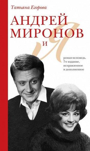 Егорова Т.Н. Андрей Миронов и я: роман-исповедь. 7-е изд., испр. и доп.