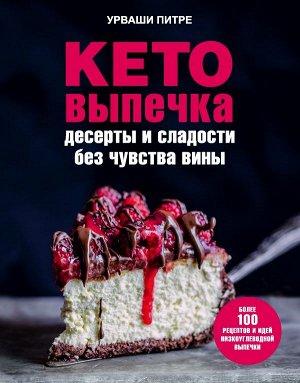 Урваши Питре Кето-выпечка. Десерты и сладости без чувства вины