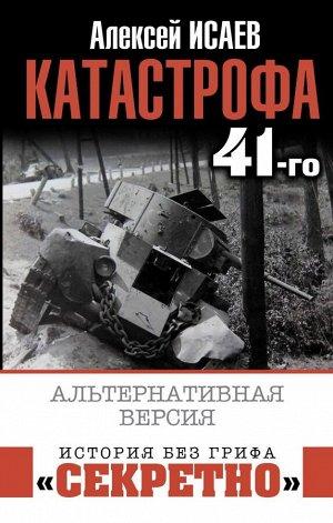 Исаев А.В. Катастрофа 41-го. Альтернативная версия