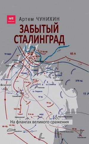 Чунихин А. Забытый Сталинград. На флангах великого сражения