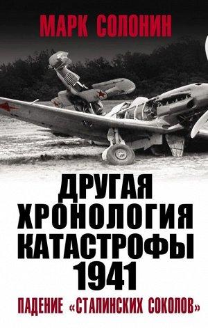 Солонин М. ДРУГАЯ хронология катастрофы 1941. Падение «сталинских соколов»