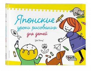 Японские уроки рисования для детей