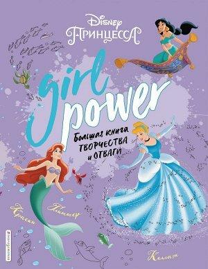 Girl Power. Большая книга творчества и отваги
