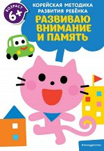 Развиваю внимание и память: для детей от 6 лет