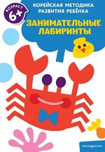 Занимательные лабиринты: для детей от 6 лет