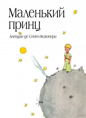 Сент-Экзюпери А. Маленький принц (рис. автора) (в суперобложке)