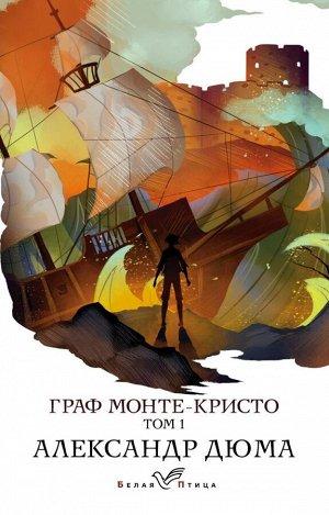 Дюма А. Граф Монте-Кристо. Т.1