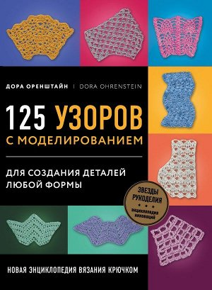Оренштайн Д. Новая энциклопедия вязания крючком. 125 узоров с моделированием для создания деталей любой формы