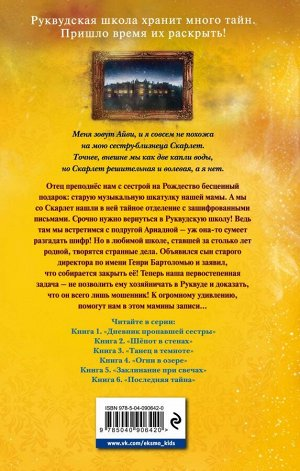 Клеверли С. Последняя тайна (#6)
