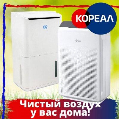 Товары для дома из Южной Кореи!🚀 Мгновенная доставка!🇰🇷 — Чистый воздух у вас дома!Осушители, увлажнители, ионизаторы. — Техника для красоты и здоровья