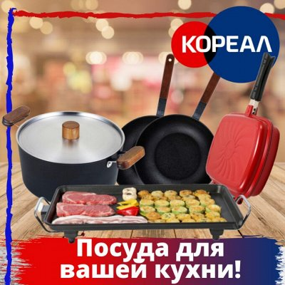 Товары для дома из Южной Кореи!🚀 Мгновенная доставка!🇰🇷 — Сковородки, Кастрюли, Вок, Грили, Контейнеры из Южной Кореи — Посуда