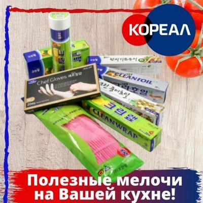 Товары для дома из Южной Кореи!🚀 Мгновенная доставка!🇰🇷 — Пакеты для фасовки, одноразовые перчатки  многое другое! — Системы хранения
