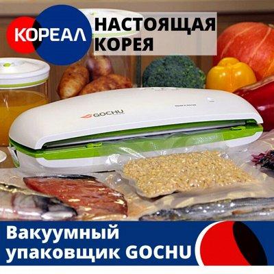 Настоящая Корея. Бытовая техника и товары для дома. 🚀 — Вакуумные упаковщики, соковыжималки.Помощники на вашей кухни — Для кухни