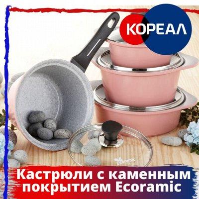 Товары для дома из Южной Кореи!🚀 Мгновенная доставка!🇰🇷 — Набор посуды Ecoramic. Кастрюли с каменным покрытием. — Посуда