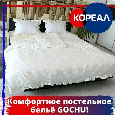 Товары для дома из Южной Кореи!🚀 Мгновенная доставка!🇰🇷 — Комплект постельного белья, наволочки, простыни, покрывало. — Постельное белье