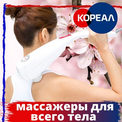Товары для дома из Южной Кореи!🚀 Мгновенная доставка!🇰🇷 — Массажерыдля всего тела. — Ручные массажеры