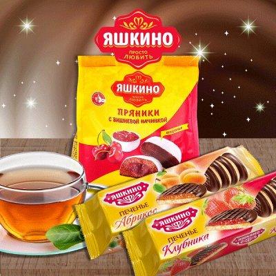 Вкусное удовольствие! Конфеты Акконд! Печенье Яшкино!  — Печенье и пряники — Вафли и печенье