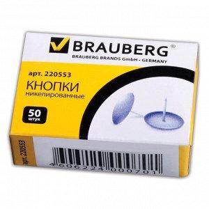 Кнопки канцелярские BRAUBERG, металлические, серебристые, 10 мм, 50 шт., в картонной коробке, 220553 (Цена за 3 шт.)