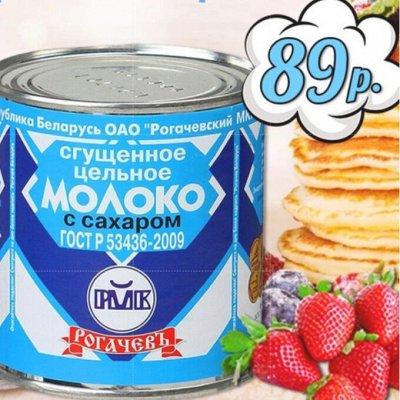 """Вкусное удовольствие! Конфеты Акконд! Печенье Яшкино!  — Акция! Любавинка! Молоко сгущенное """"Рогачев""""! — Молочные"""