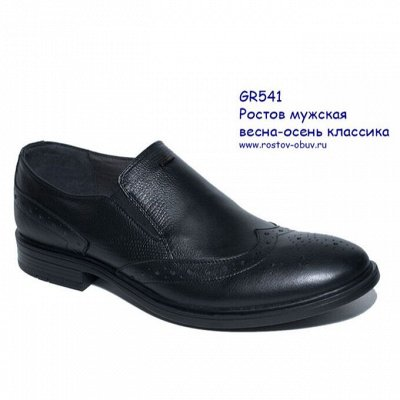 Мужская обувь от РО, BAD*EN и др. С 35 по 48 размер. Новинки