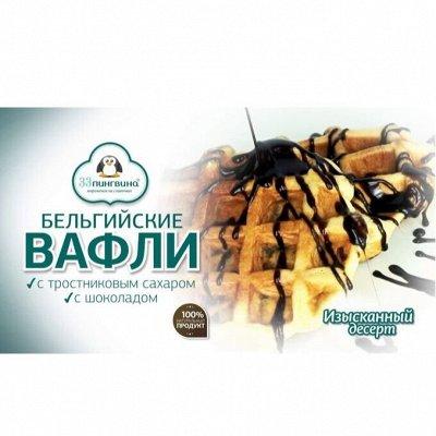 ORGANICbar для самых изысканных вкусов — Бельгийские вафли (замороженные) — Вафли и печенье