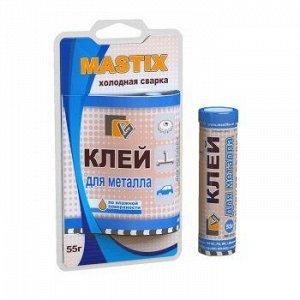 """Холодная сварка """"Mastix"""" для металла, блистер 55 гр. (1/60)"""