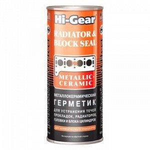 """Герметик сист. охлаждения """"Hi-Gear"""" МеталлоКерамический, банка 444ml /темп.хранения +7+30/"""