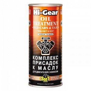 """Присадка в масло """"Hi-Gear"""" Комплексная +SMT. для Old двиг., банка 444ml"""