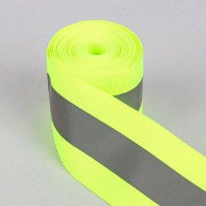 Светоотражающая лента стропа, 50 мм, 5 ± 1 м, цвет салатовый