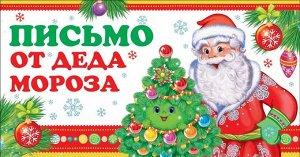 ПДМ-12959 Открытка. Письмо от Деда Мороза для мальчика (текст)