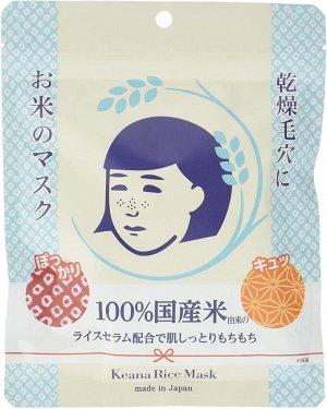 KEANA Pore Rice Mask - тканевые маски против черных точек и расширенных пор