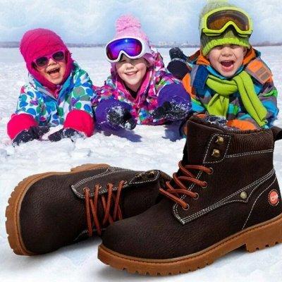Детская Экономка. Утепляем наших деток. — Зимняя обувь — Ботинки
