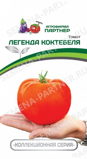 ТМ Партнер Томат Легенда Коктебеля (2-ной пак.) / Сорт томата